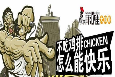 台湾第一佳鸡排加盟