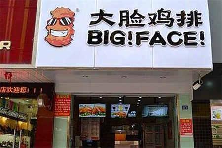 南京大脸鸡排加盟店