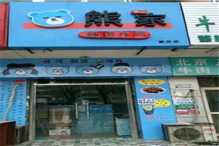 廊坊熊家韩国炸鸡店