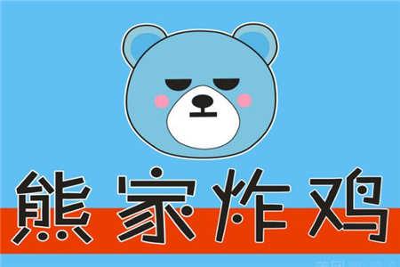 熊家韩国炸鸡加盟费