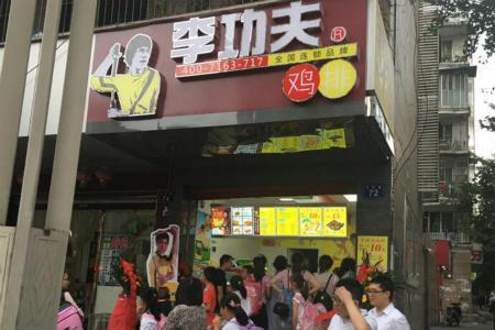 李功夫中华鸡排加盟店