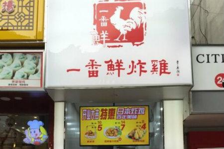 一番鲜炸鸡加盟店