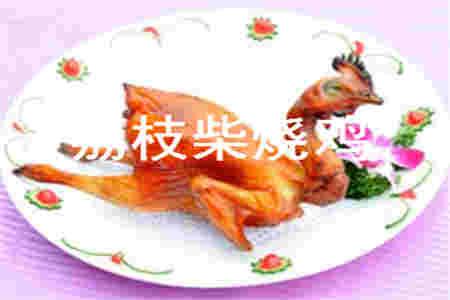 荔枝柴烧鸡加盟
