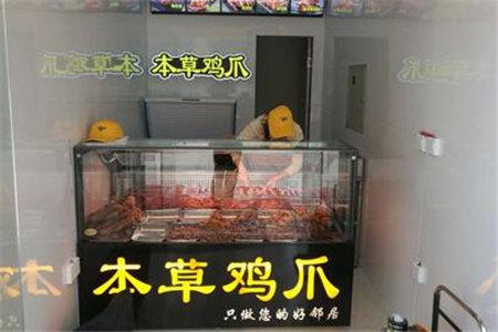 西安礼食珍本草鸡爪加盟门店
