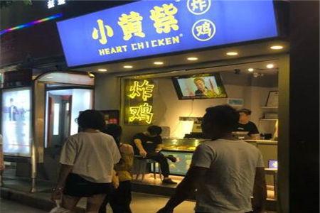 深圳小黄紫炸鸡加盟门店
