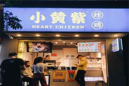 深圳小黄紫炸鸡加盟费