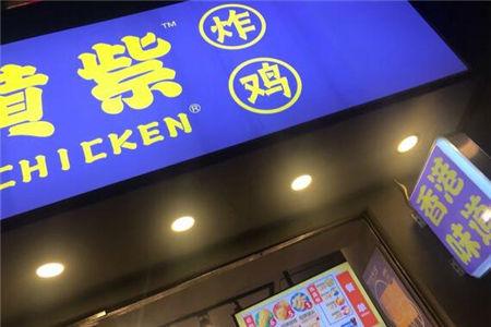 深圳小黄紫炸鸡加盟