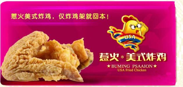惹火美式炸鸡美味
