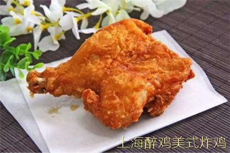 加盟上海醉鸡美式炸鸡