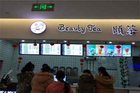 颐茶加盟店