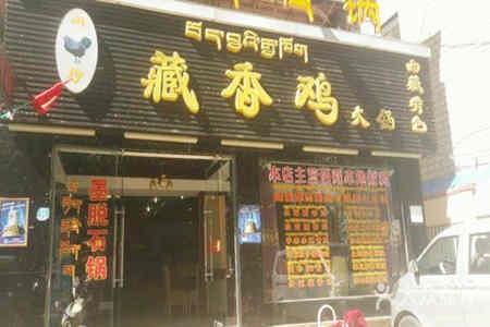 石锅藏香鸡加盟