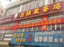 石锅藏香鸡教你制作正宗的石锅鸡美味!
