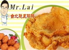 好吃的鸡排店加盟怎么样?mr.lai台北脆皮鸡生意好做不?