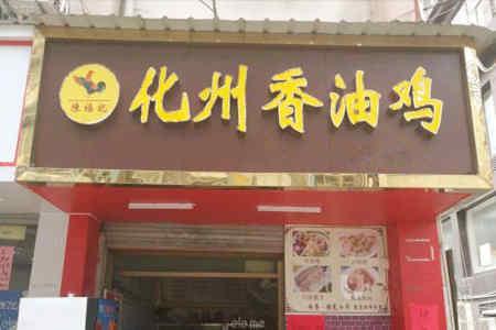 化州香油鸡加盟