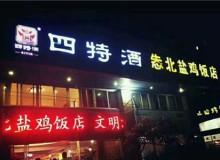 漳州怣北盐鸡饭店如何经营 适合哪些经营者?