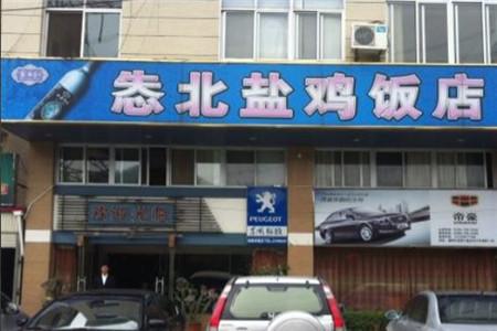 漳州怣北盐鸡饭店加盟
