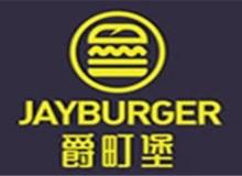 爵町堡汉堡加盟店的收益如何?值得投资吗?