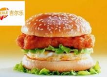 汉堡生意好做不?吉尔乐汉堡的生意非常好做!