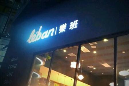 leban乐班加盟