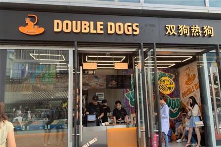 双狗热狗加盟