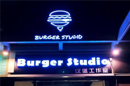 burger studio汉堡工作室加盟