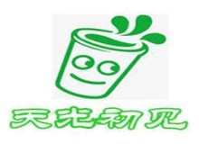 抖音天光初见奶茶加盟费多少?用来投资创业合适吗?