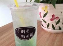 抖音小时光奶茶市场的生意好不好?完全不用操心的茶饮品牌!