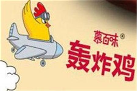 慕百味轰炸鸡加盟