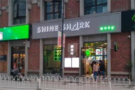 Shine shark傲堡村加盟