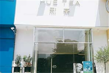 彩茶HUETEA加盟