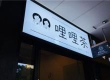 开一家10个平米的网红哩喱茶加盟店生意怎么样?好赚钱吗?