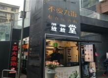 如何提高茶饮店销量?网红放放堂这方面很靠谱!