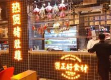 想知道郑州热煲猪肚鸡加盟费多少钱?加盟需要满足哪些条件?
