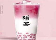 2020年茶饮投资哪个品牌好?网红颐茶有着很好的未来!