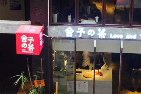 网红舍予的茶加盟