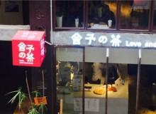 我想在建德开一家网红舍予的茶加盟店困难吗?