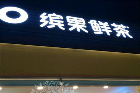 网红缤果鲜茶加盟
