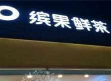 网红缤果鲜茶加盟好做吗?品牌实力怎么样?